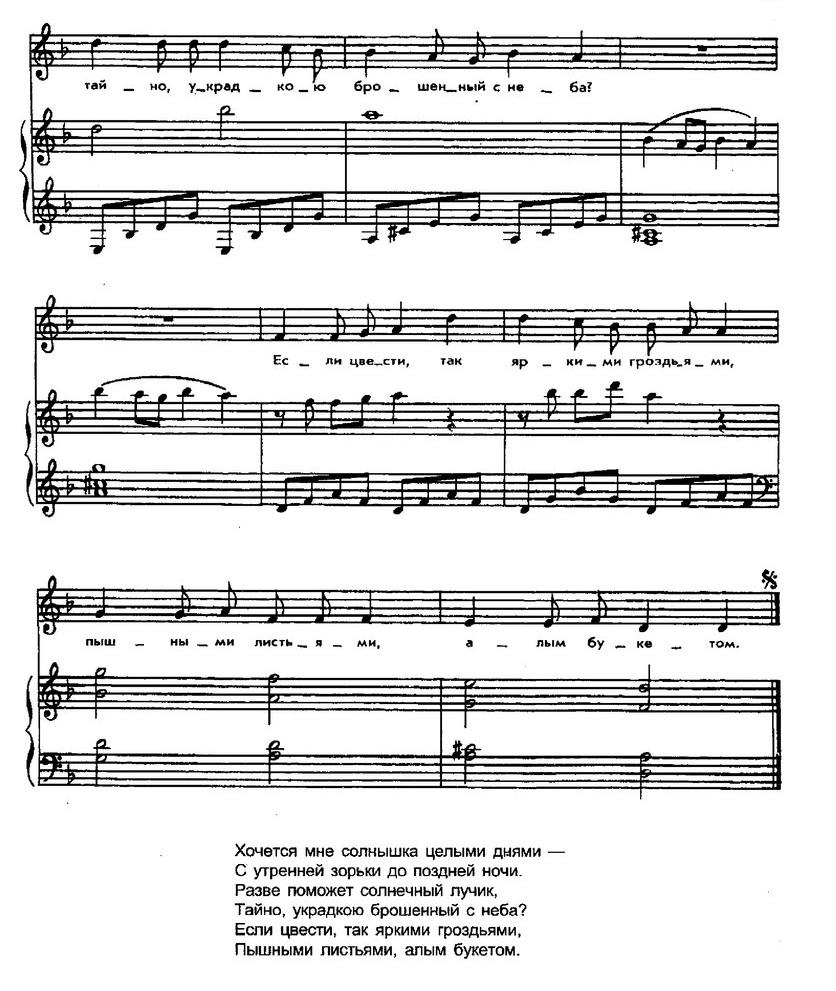 Р.Паулс. Песни для детей23