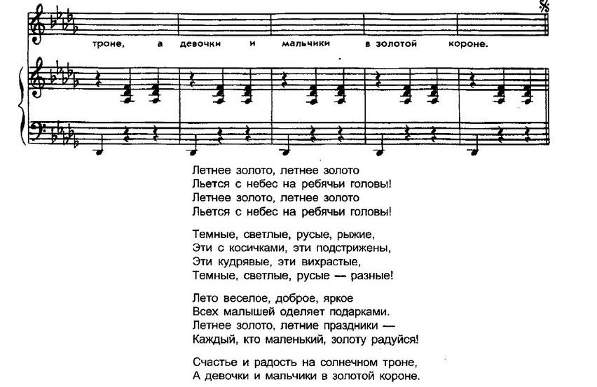 Р.Паулс. Песни для детей26.0