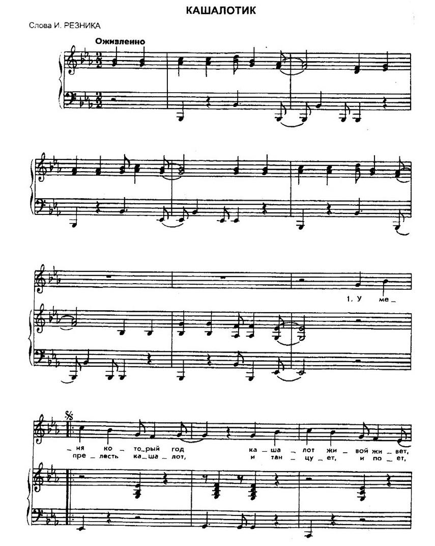 Р.Паулс. Песни для детей3