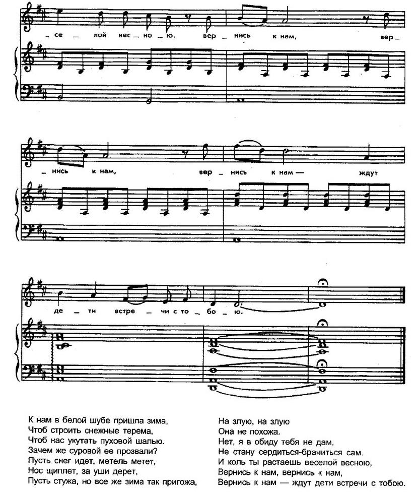 Р.Паулс. Песни для детей30