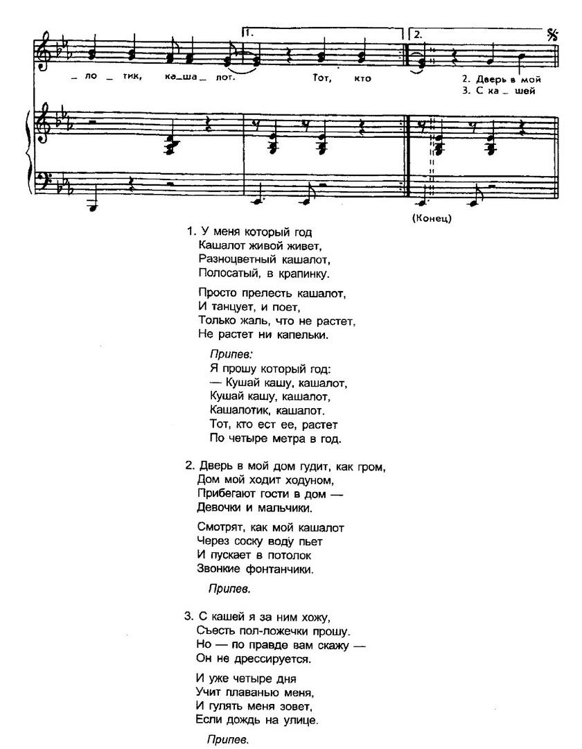 Р.Паулс. Песни для детей5