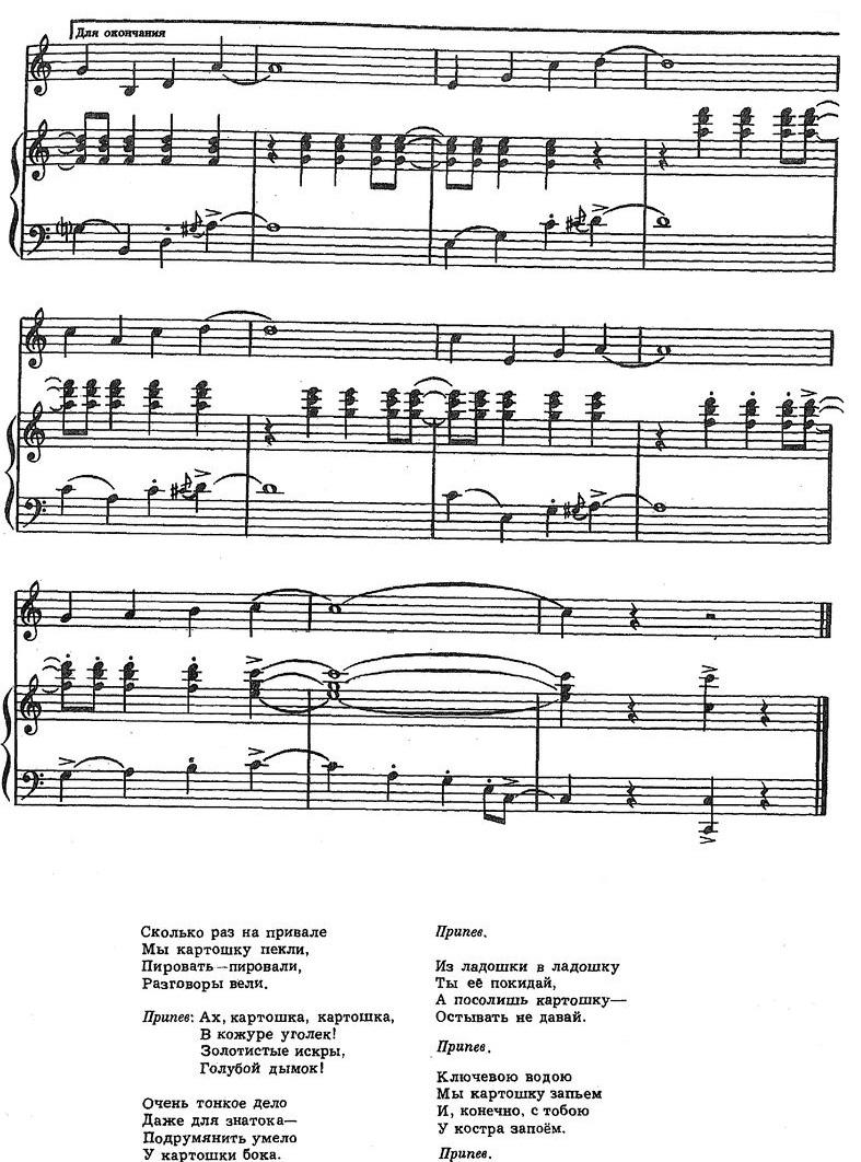 Шаинский. ноты детских песен111