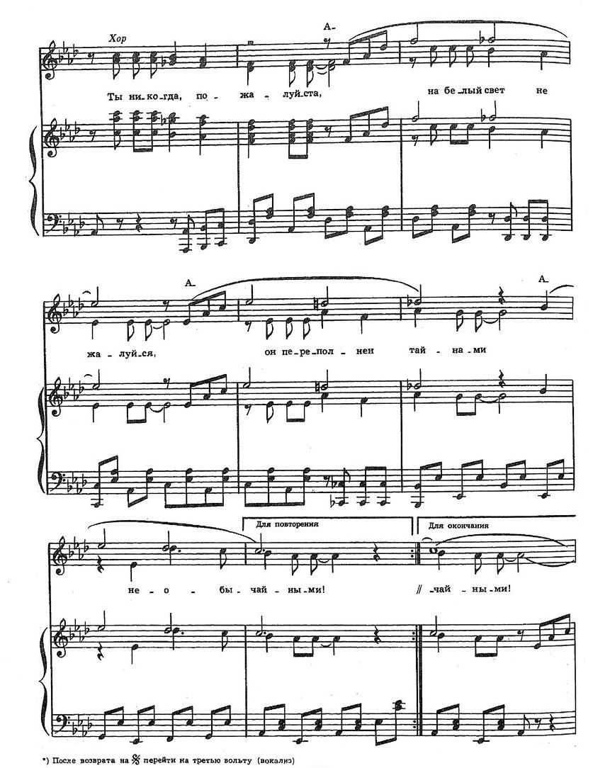Шаинский. ноты детских песен114
