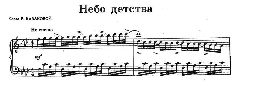Шаинский. ноты детских песен115