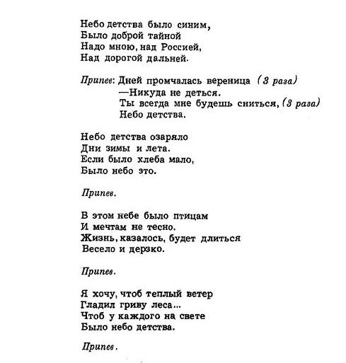 Шаинский. ноты детских песен119.0