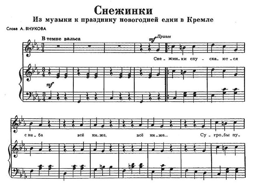 Шаинский. ноты детских песен119