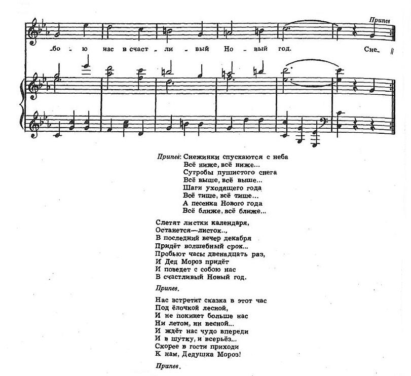 Шаинский. ноты детских песен122.0