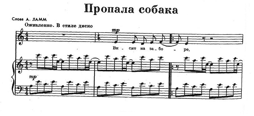 Шаинский. ноты детских песен122