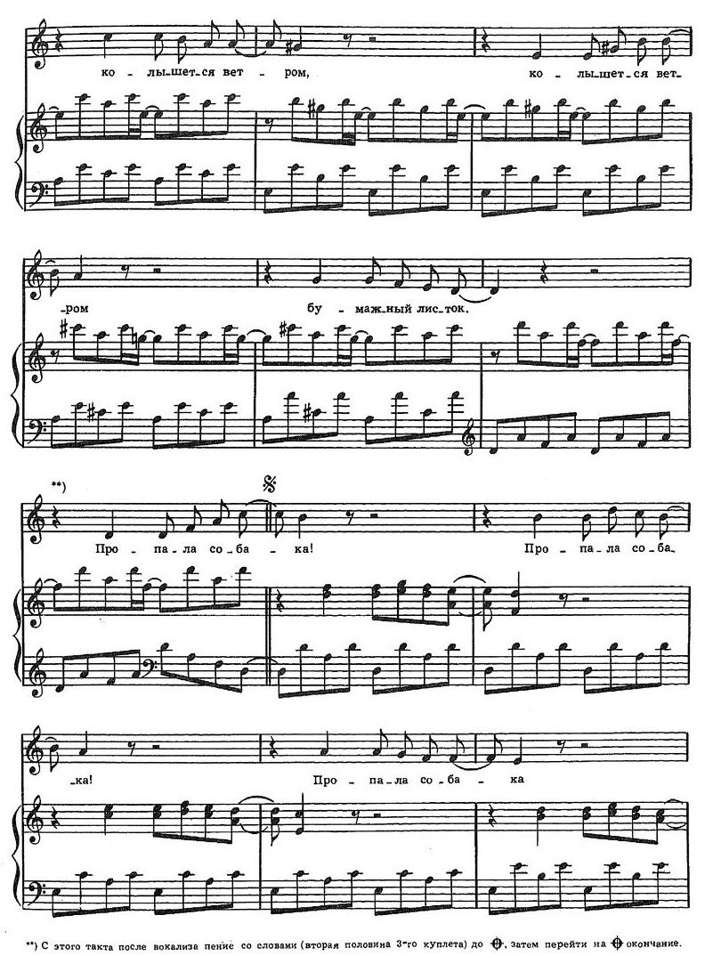 Шаинский. ноты детских песен123