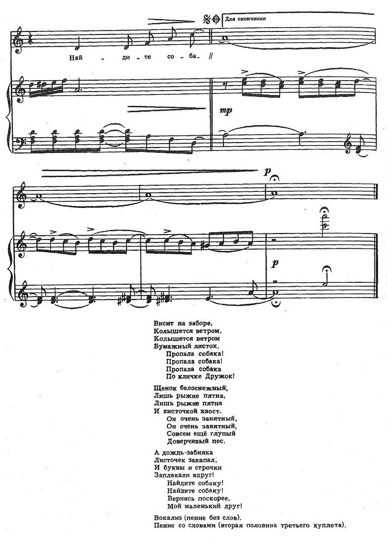 Шаинский. ноты детских песен126