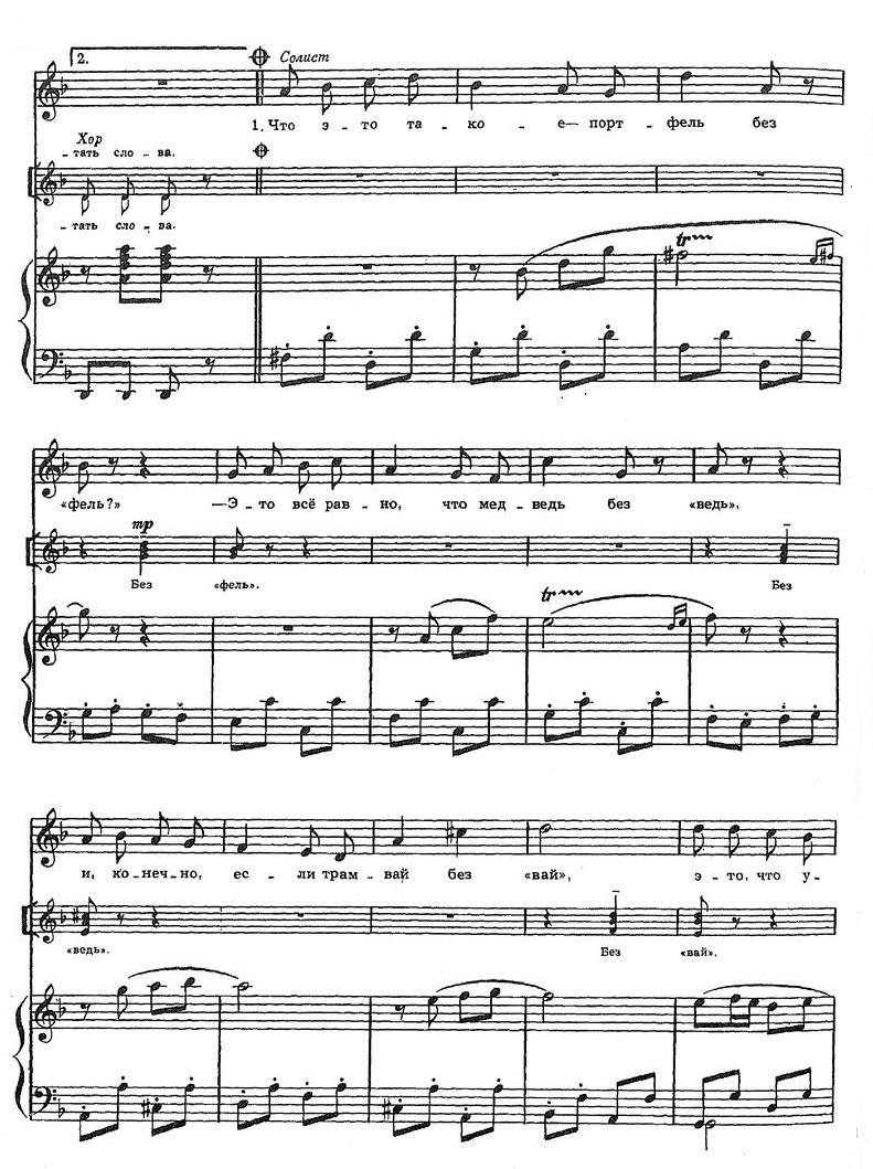 Шаинский. ноты детских песен128