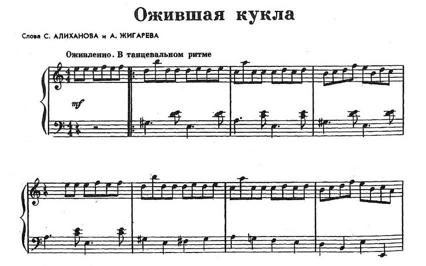 Шаинский. ноты детских песен148