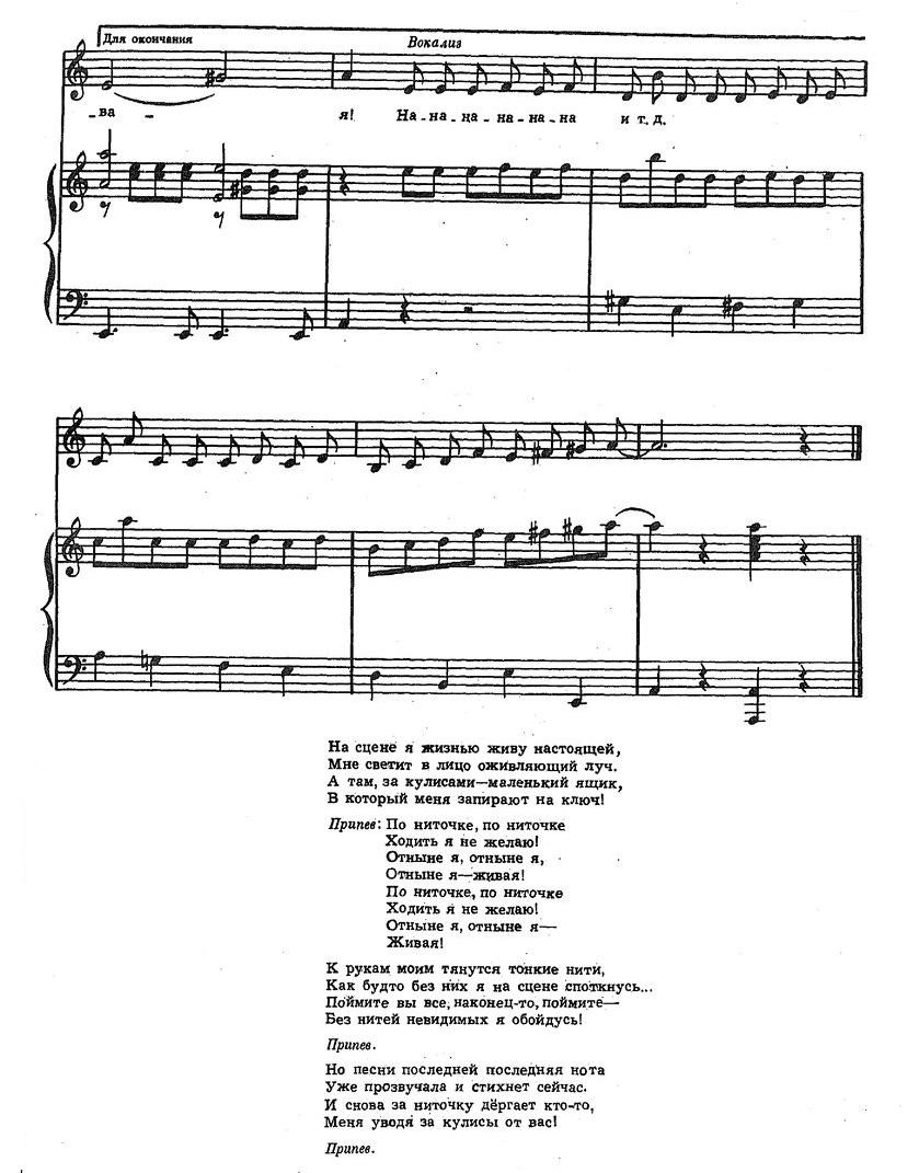 Шаинский. ноты детских песен151