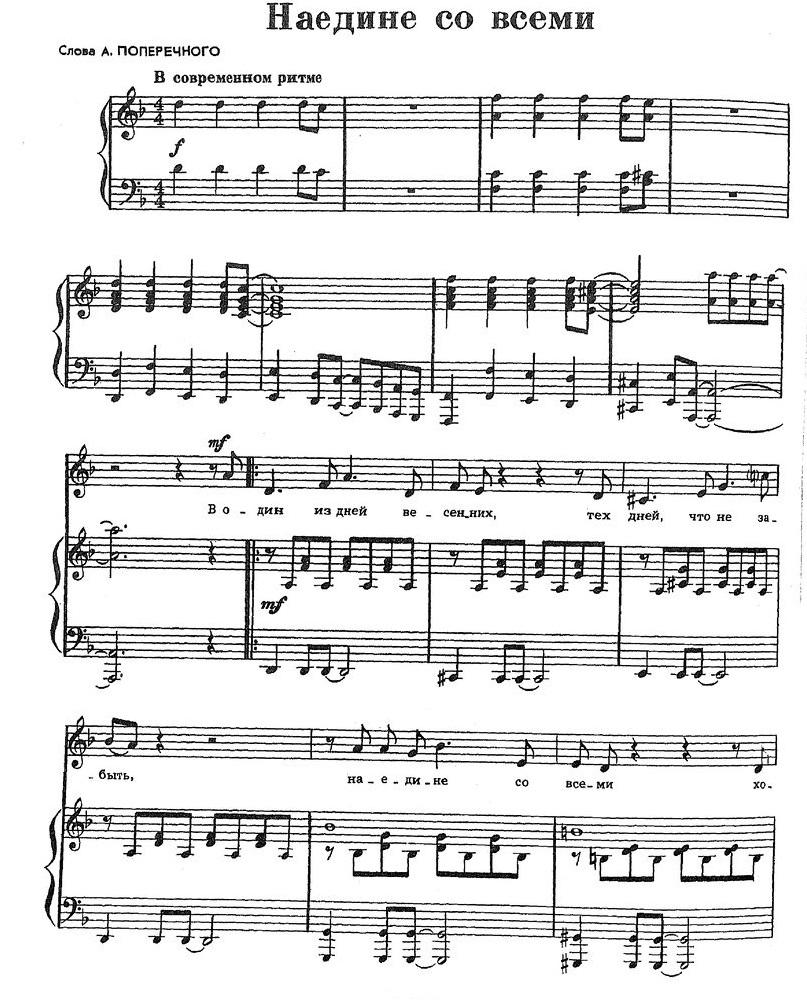 Шаинский. ноты детских песен152