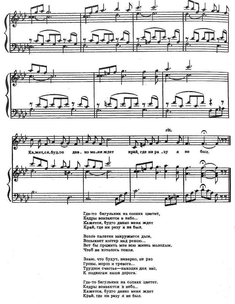 Шаинский. ноты детских песен158