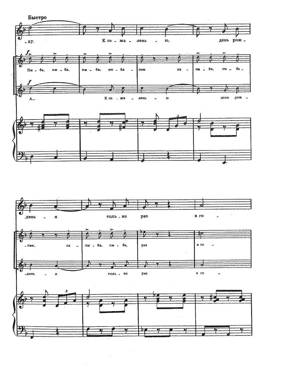 Шаинский. ноты детских песен31
