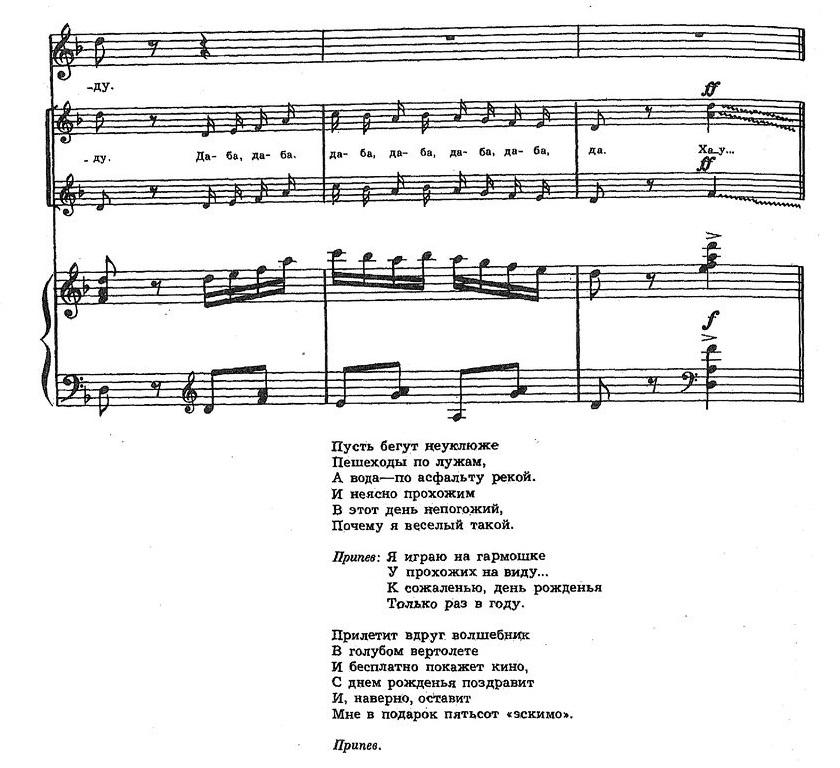 Шаинский. ноты детских песен32.0