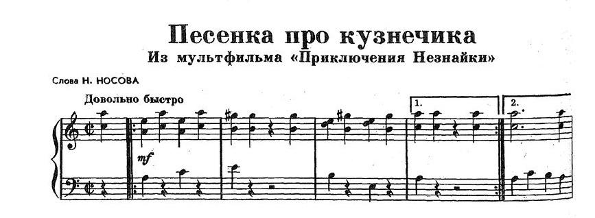 Шаинский. ноты детских песен32