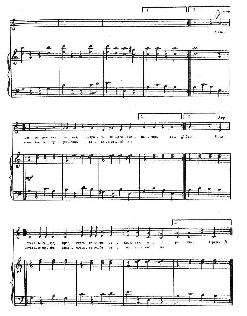 Шаинский. ноты детских песен33