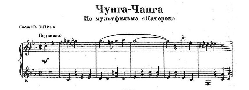 Шаинский. ноты детских песен38