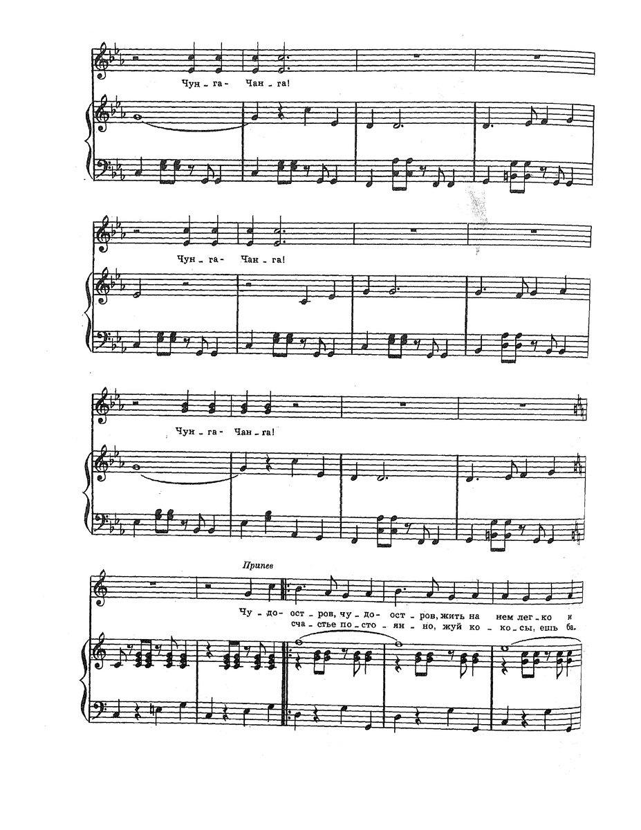 Шаинский. ноты детских песен42
