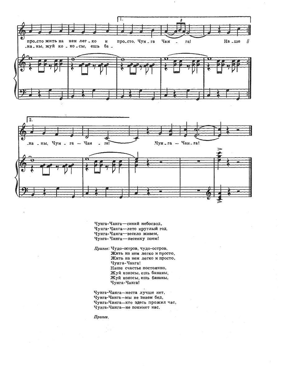 Шаинский. ноты детских песен43