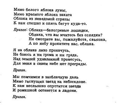 Шаинский. ноты детских песен47.0