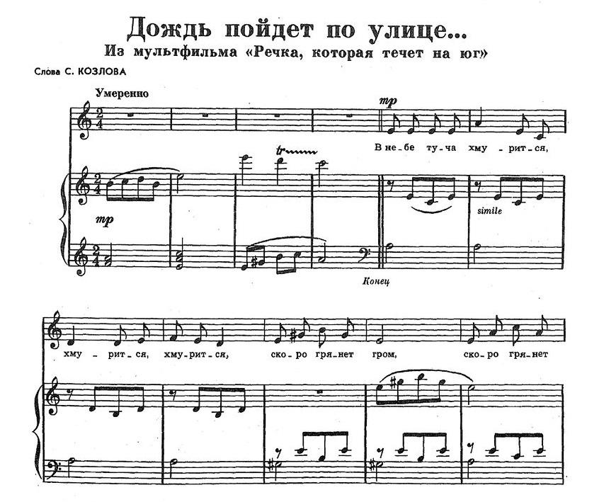 Шаинский. ноты детских песен47