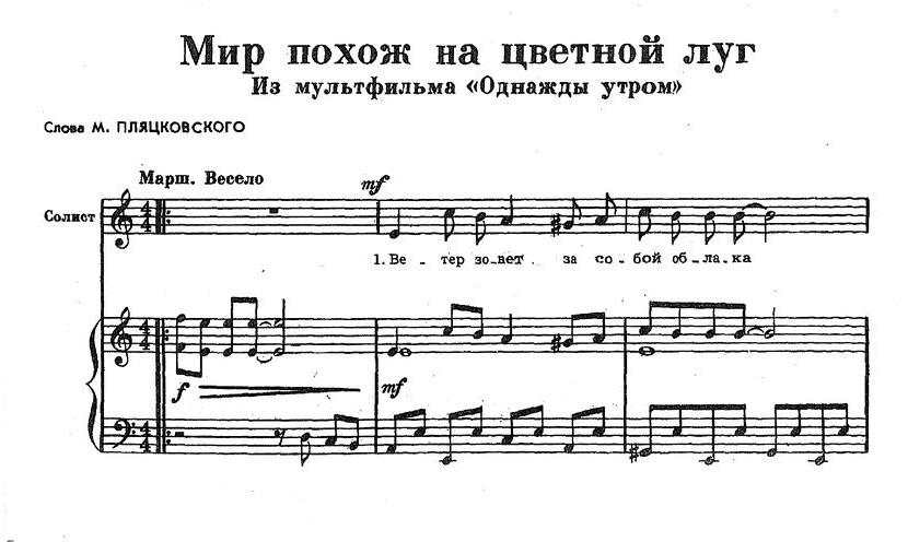 Шаинский. ноты детских песен49
