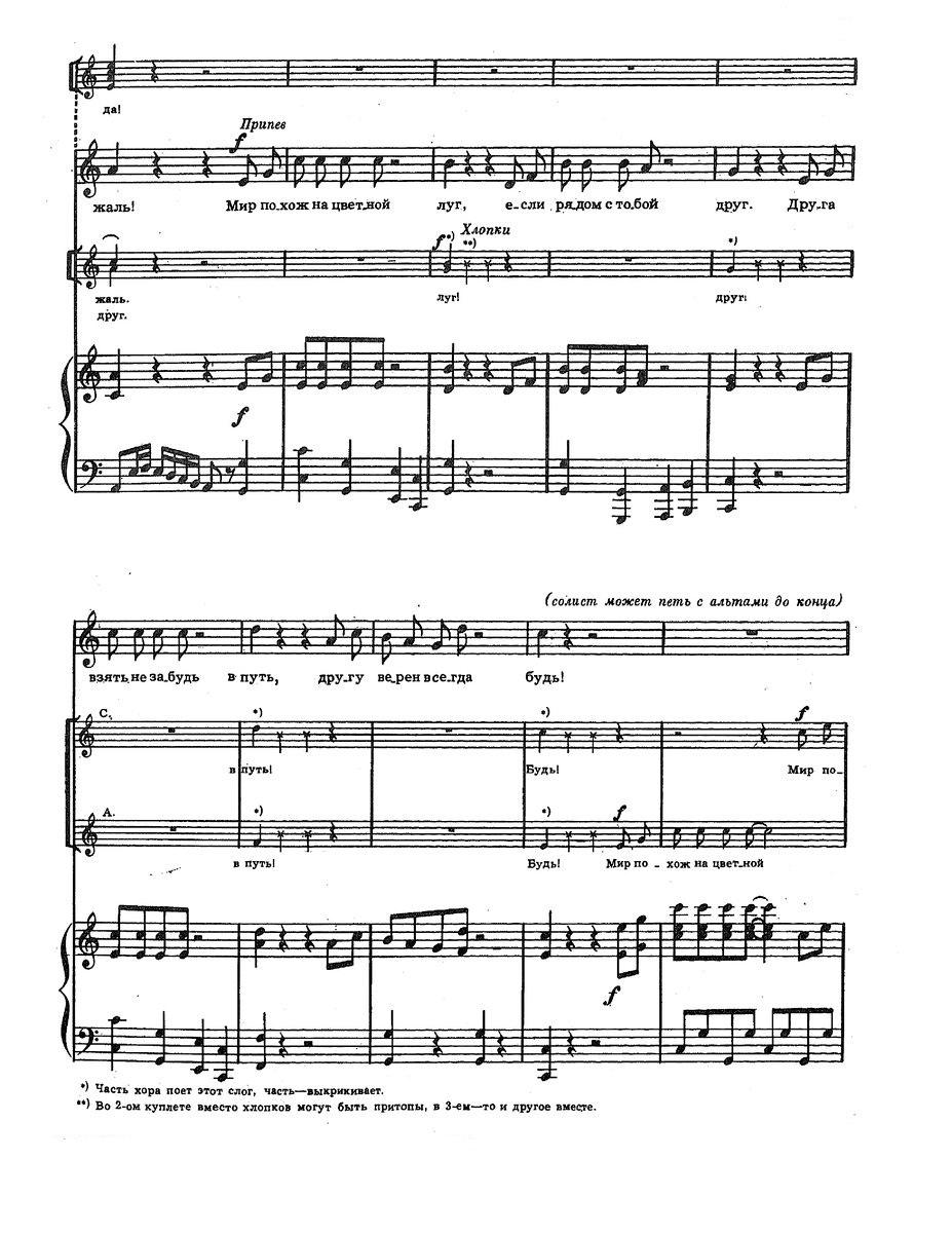 Шаинский. ноты детских песен51