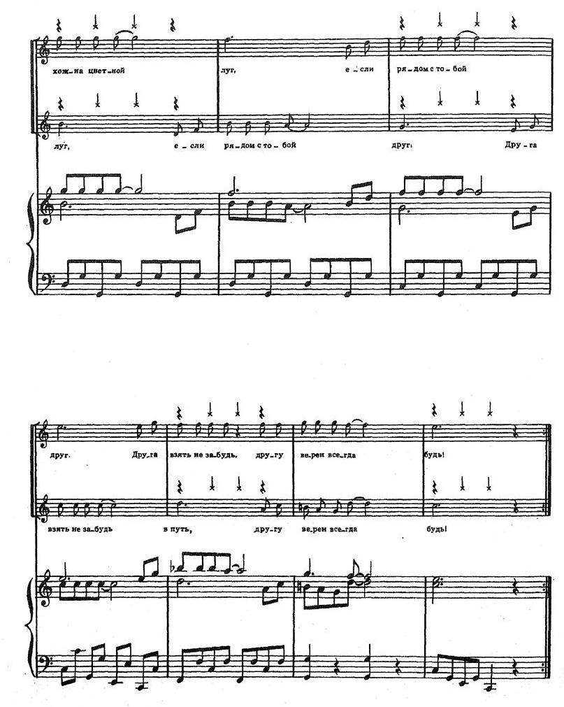 Шаинский. ноты детских песен52