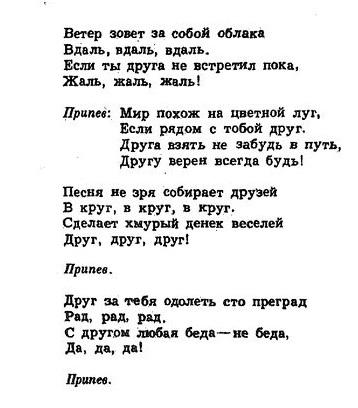 Шаинский. ноты детских песен53.0