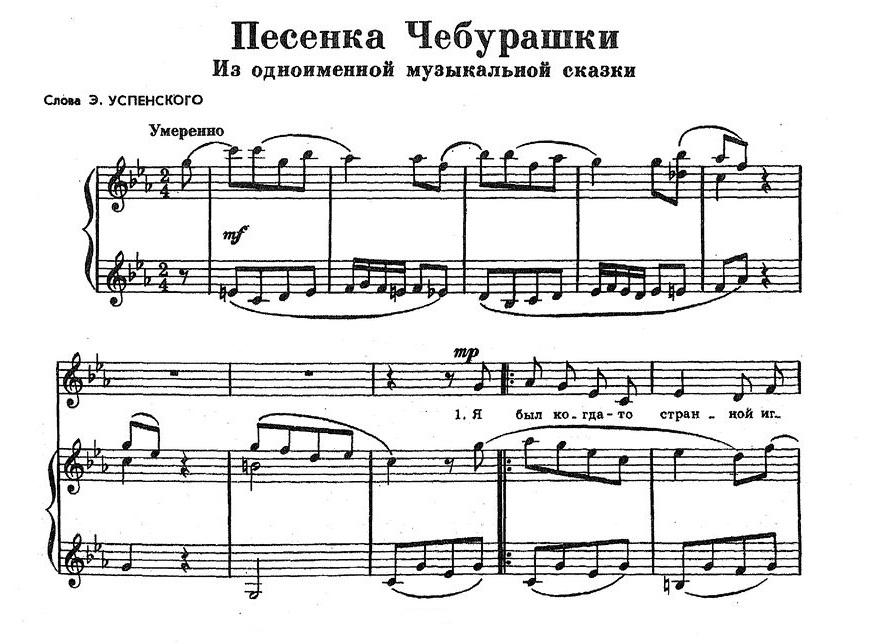 Шаинский. ноты детских песен53