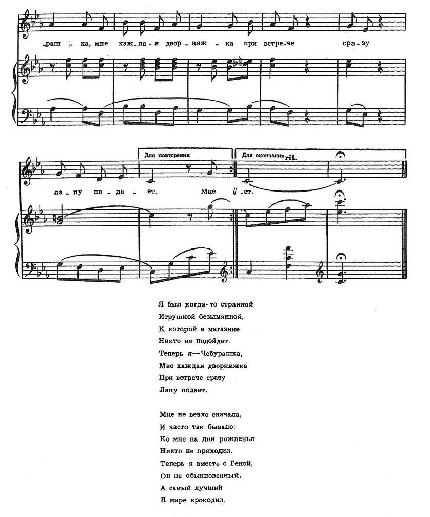 Шаинский. ноты детских песен55