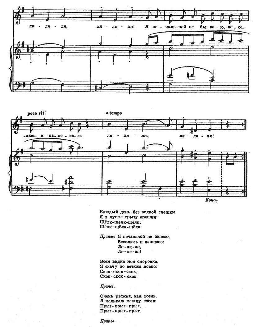 Шаинский. ноты детских песен57