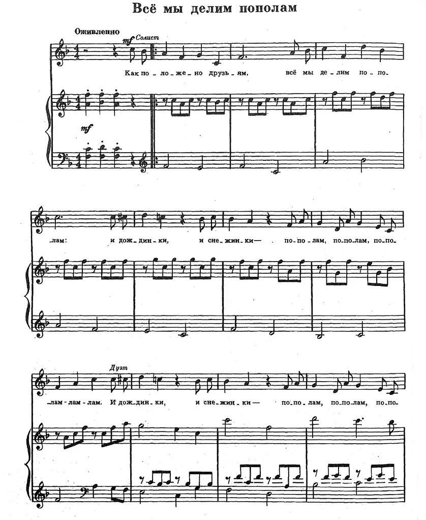 Шаинский. ноты детских песен58