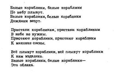 Шаинский. ноты детских песен71.0
