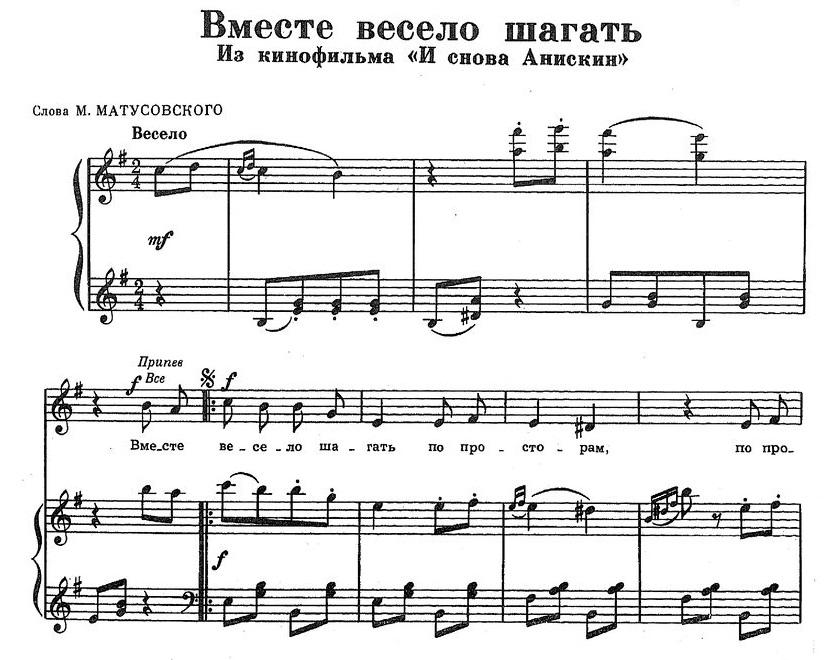 Шаинский. ноты детских песен77