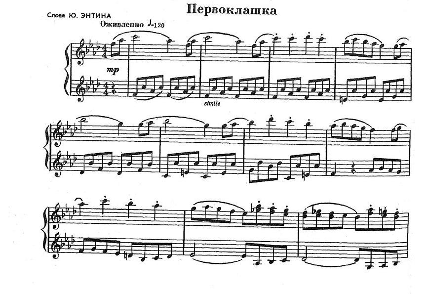Шаинский. ноты детских песен80