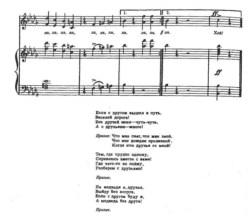 Шаинский. ноты детских песен92.0