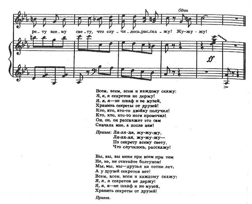 Шаинский. ноты детских песен96.0