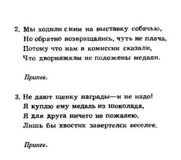 Юрий Чичков. Детские песни115.0