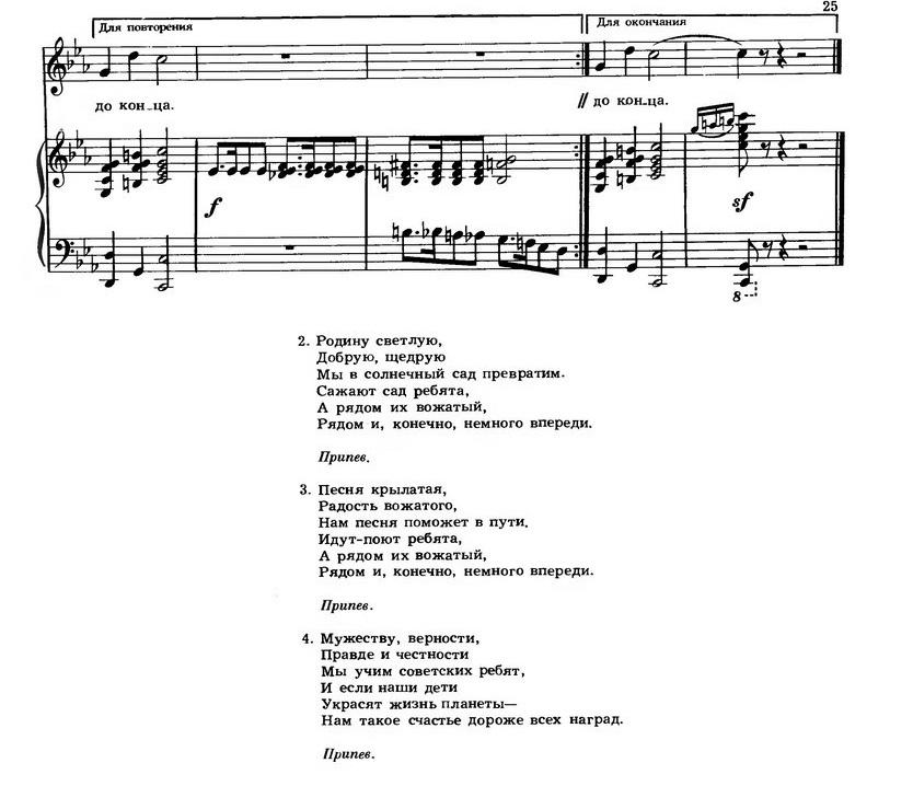 Юрий Чичков. Детские песни23
