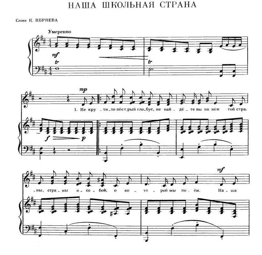 Юрий Чичков. Детские песни63
