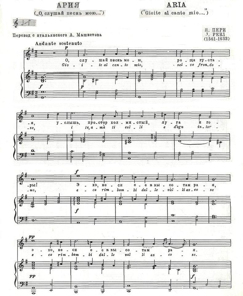 арии зарубежных композиторов4.0