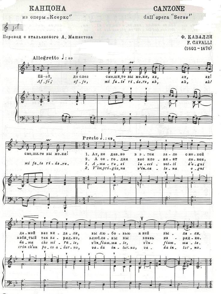 арии зарубежных композиторов8.0