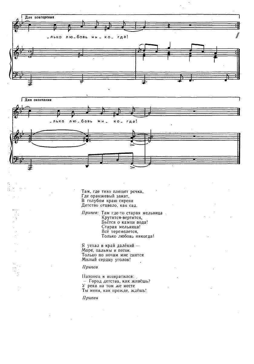 ноты детских песен100