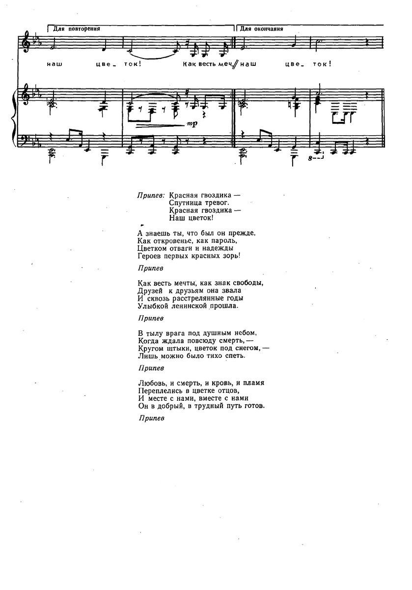 ноты детских песен103