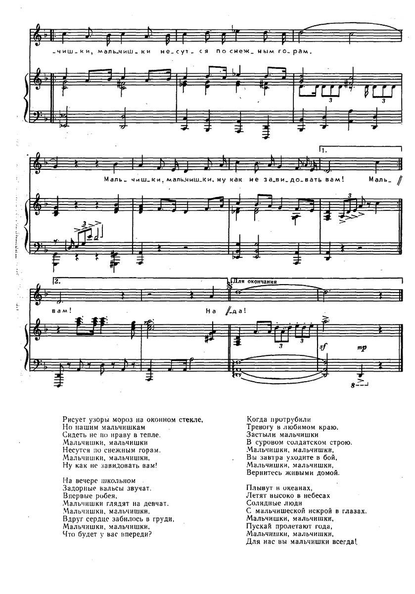 ноты детских песен108