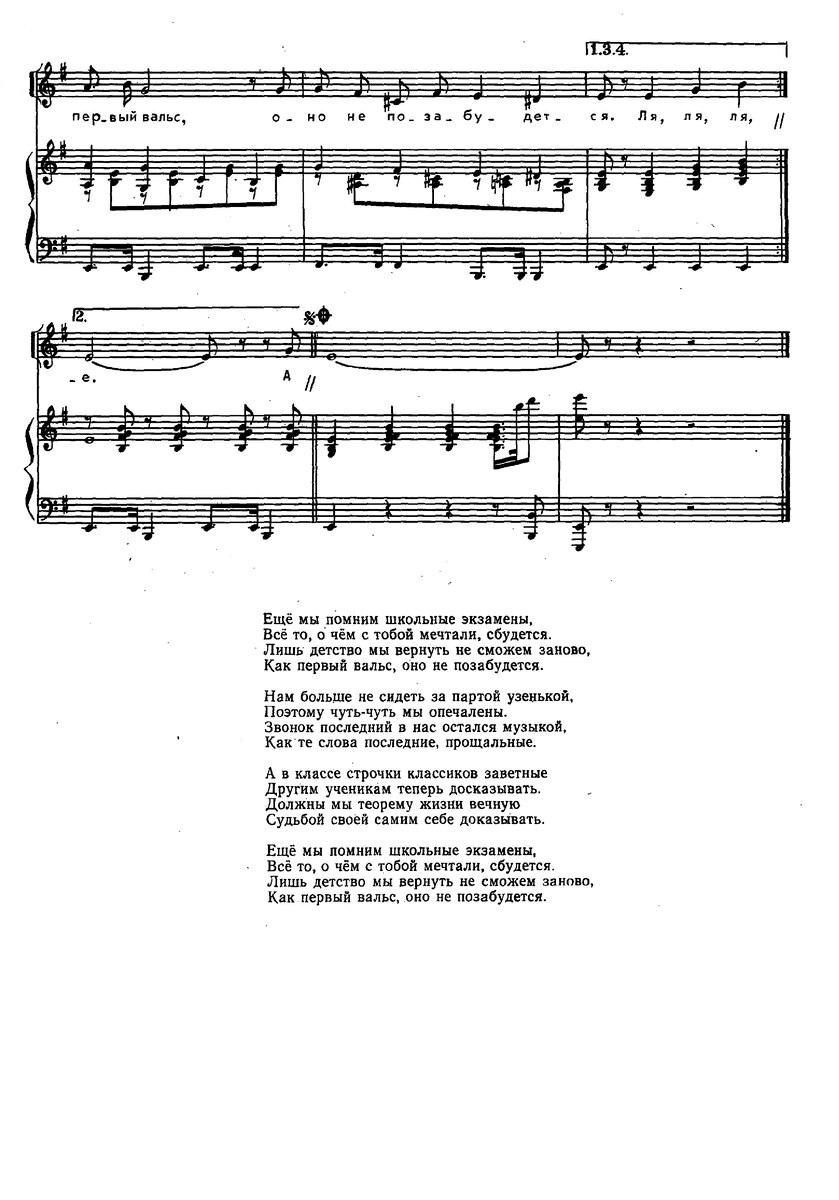 ноты детских песен11